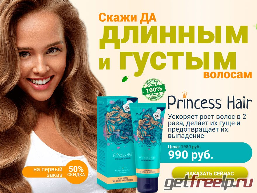 Лендинг маска для волос princess hair